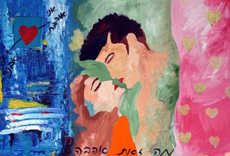 מה זאת אהבה 1, 2006