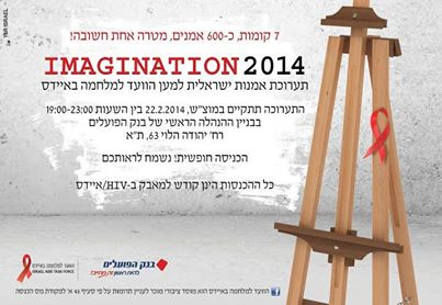imagination 15 - Bank Hapoalim