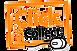Plats Traiteur en click and collect à Albi (81), Tarn, Patrick Traiteur , vous propose de commander vos plats en ligne à Albi, et de venir les récupérer sur place