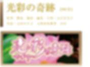 movie-hikarinokiseki1.jpg