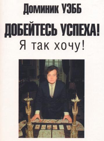 """Книга Доминика Уэбба """"Добейтесь успеха"""""""