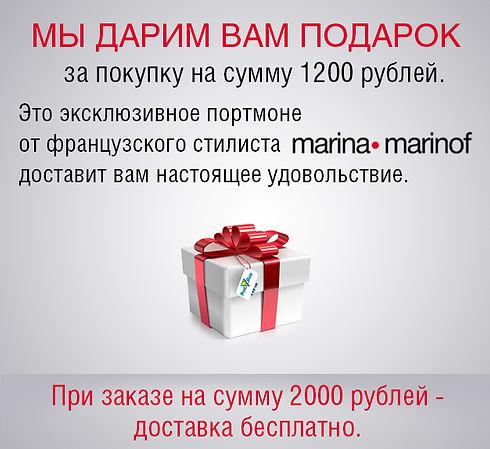 Ваш подарок 2.jpg