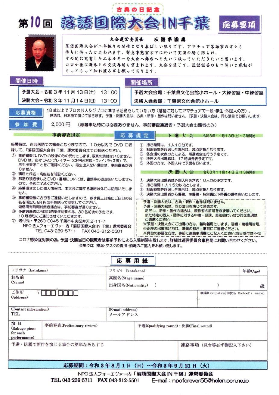 2021.第10回落語国際大会IN千葉応募要項.jpg