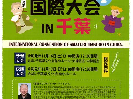 第9回落語国際大会IN千葉開催のお知らせ