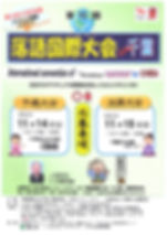 令和2年落語国際大会IN千葉仮チラシ.jpg