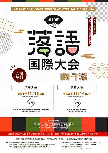 2021第10回落語国際大会IN千葉チラシ.jpg