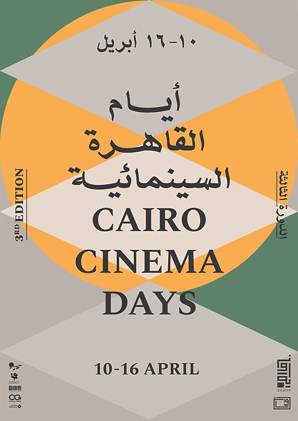 Cairo Cinema Days II