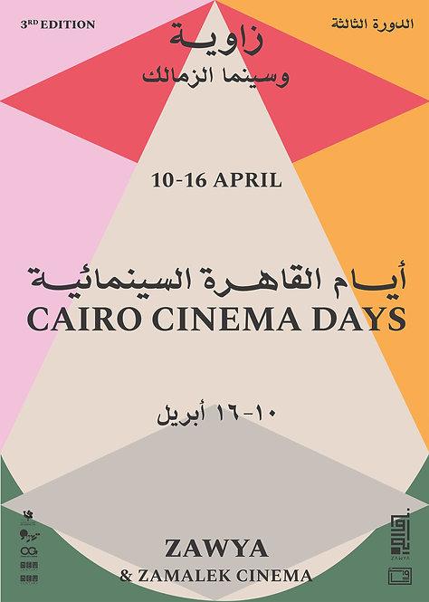 Cairo Cinema Days I