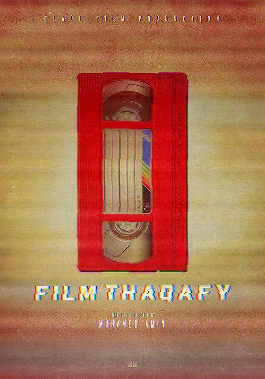 Film Thaqafy