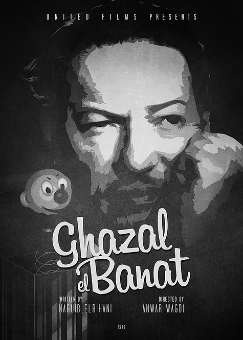 Ghazal Elbanat