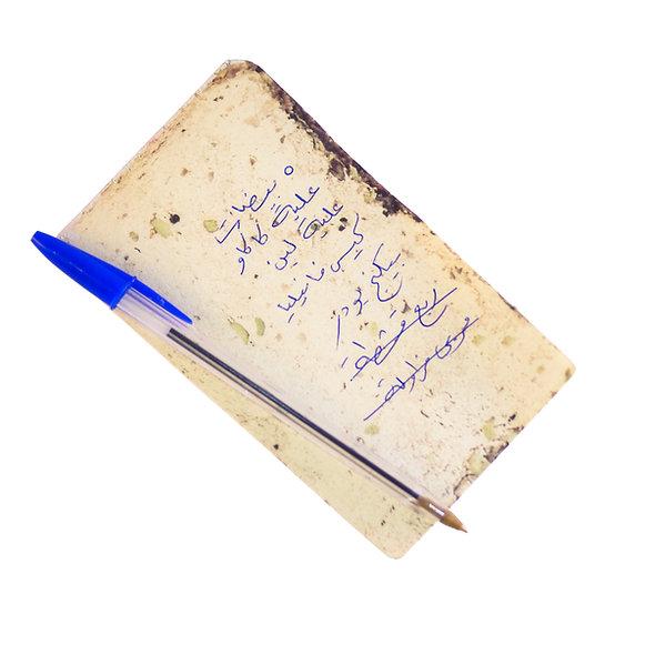 Halawa Note™