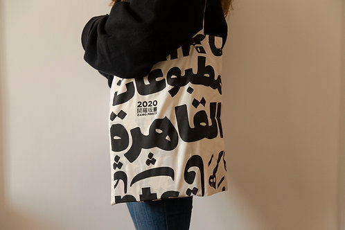 Cairo Prints Bag