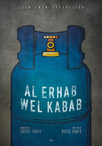 Alerhab Wal Kabab