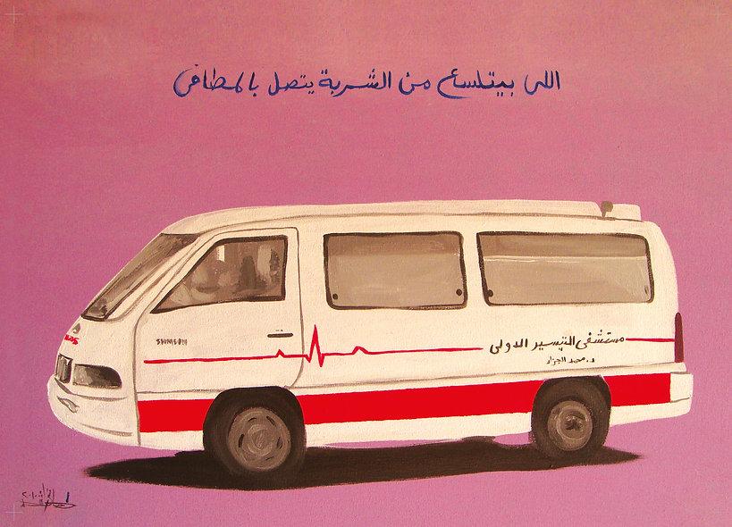 Tayseer Hospital Car