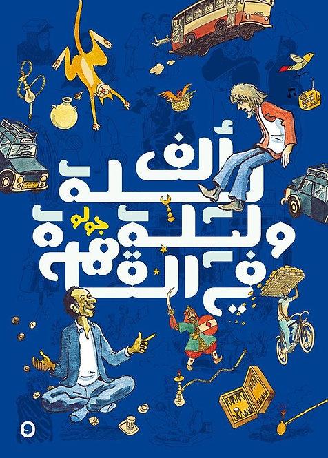ألف ليلة وليلة في القاهرة 1