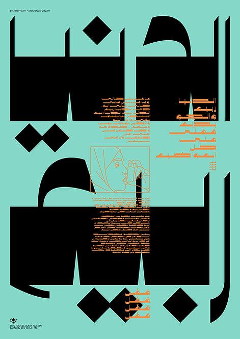 Suad Hosni El Donya Rabi