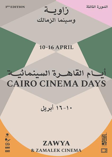 Cairo Cinema Days III