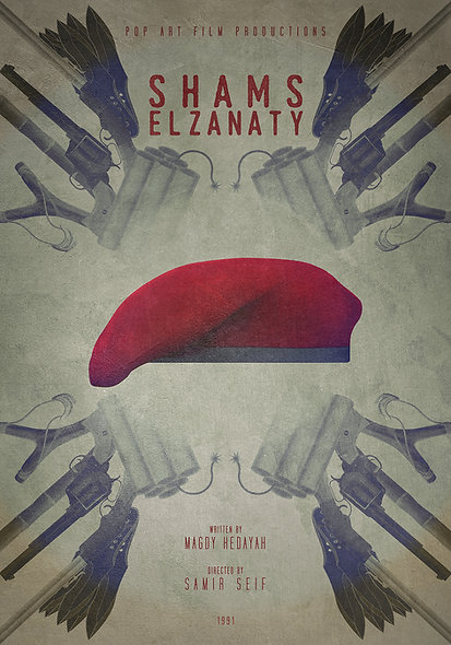Shams Elzanaty