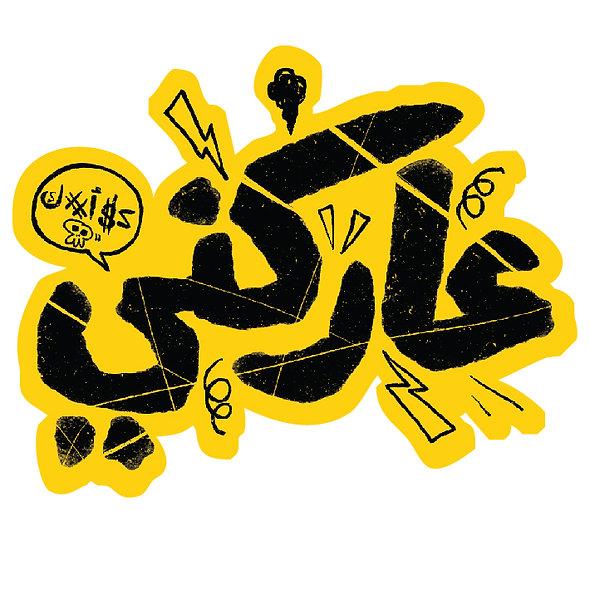 3arekni