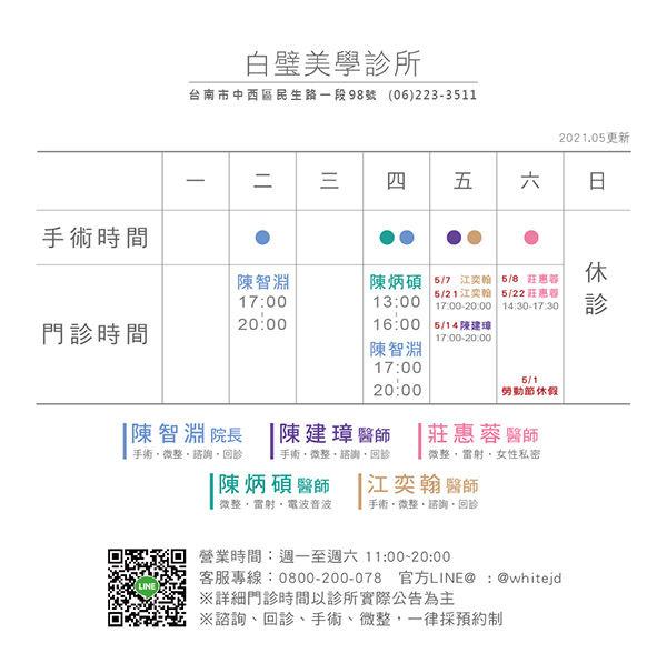 台南門診時間表202105+.jpg