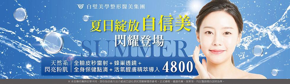 夏日首頁2000x580.jpg