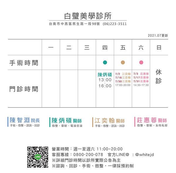 門診時間表202107_台南+.jpg