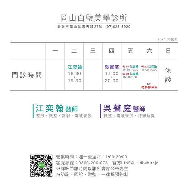 岡山門診時間表202105+.jpg