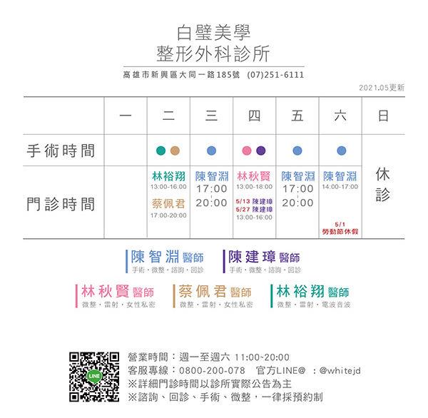 高雄門診時間表202105+.jpg