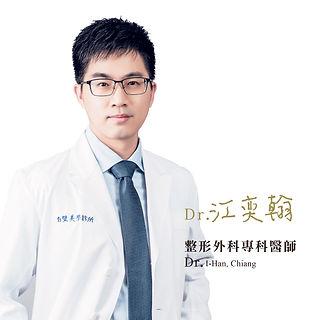 醫師團隊(江奕翰醫師)-01.jpg
