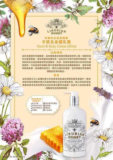 honey身體乳霜poster_工作區域 1.jpg