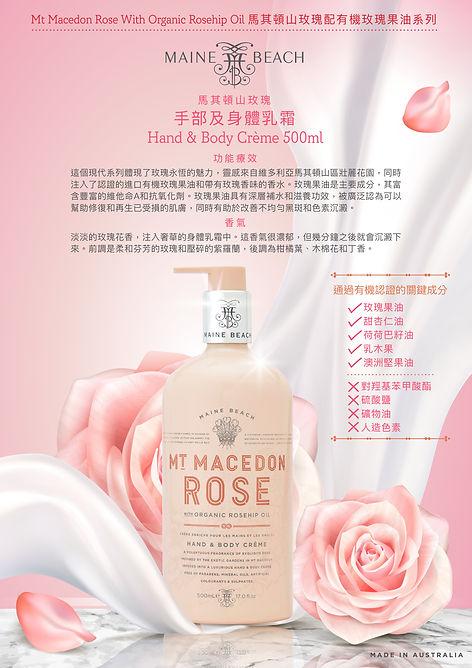 rose身體乳霜poster_工作區域 1.jpg