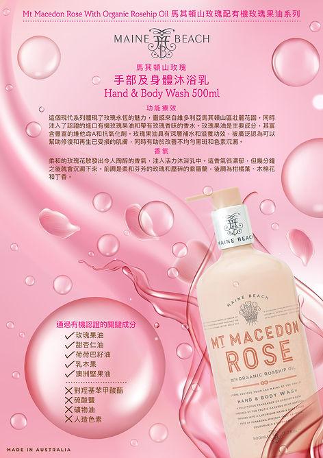 rose_wash_poster_工作區域 1.jpg