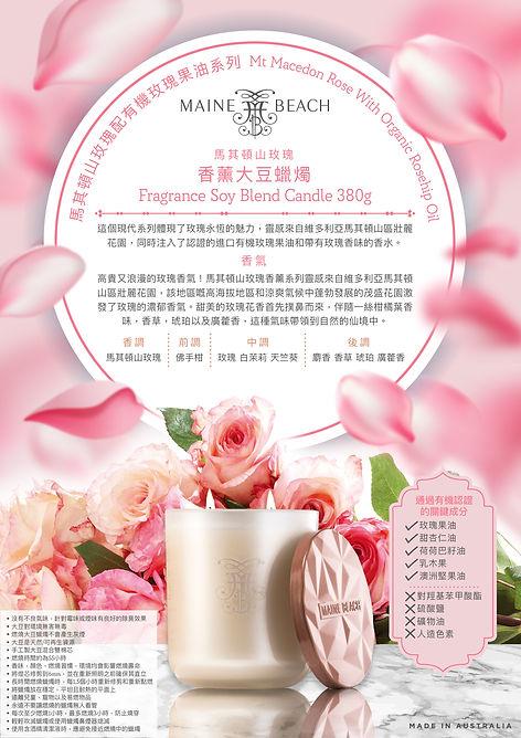 rose大豆蠟燭poster_工作區域 1.jpg