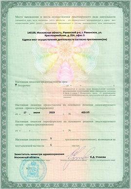Лицензия ОСТЕО  приложение с2.jpg