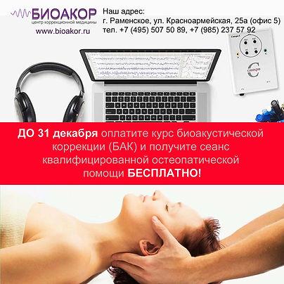 банер остеопатия+бак1.jpg