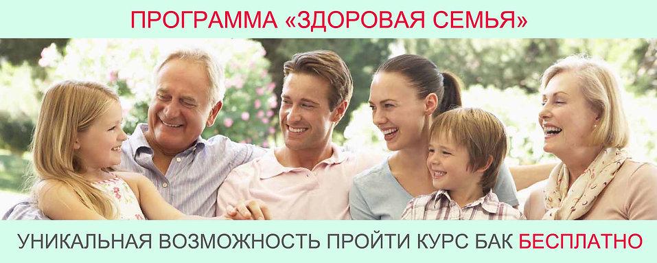 здоровая семья1.jpg