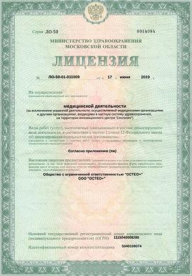 Лицензия ОСТЕО  приложение.jpg