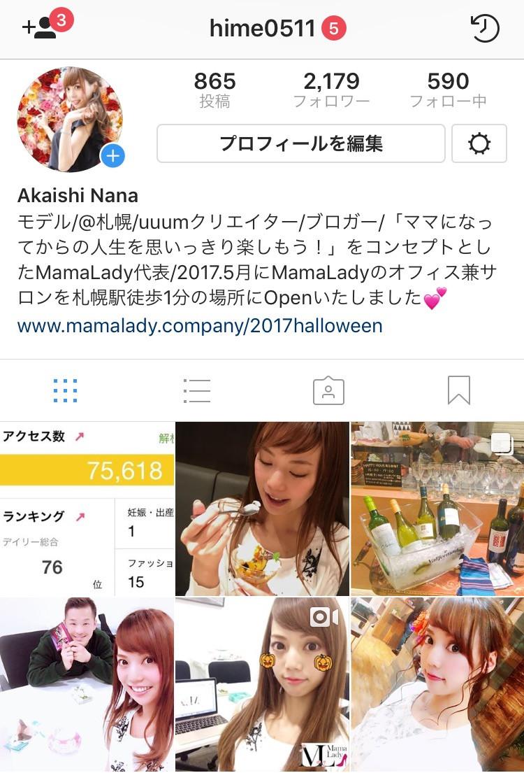 明石奈々 Instagram