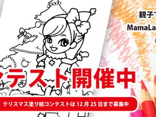 プレゼントが当たる!MamaLady塗り絵コンテスト開催!【12月25日まで】