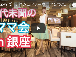 【YouTube】【GINZASIX】ラグジュアリーなママ会で息抜きを!【親子で過ごす楽しい1日を作ります】前編