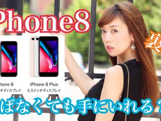 iPhone8を予約するのってどうすればいいの?並ばなくても手に入る!