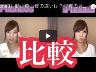 【iPhone8】動画の画質の違いは?写真の見え方の違いは?6sのケースは使える?【徹底比較】