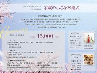 家族の小さな卒業式【SOWA WEDDINGS】