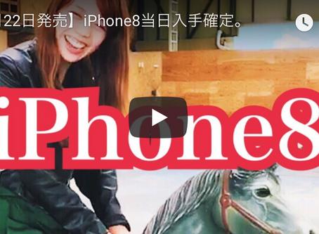 【9月22日発売】iPhone8当日入手確定。
