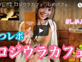 【さつレポ】ロジウラカフェ♡しめパフェで有名なススキノのお店!