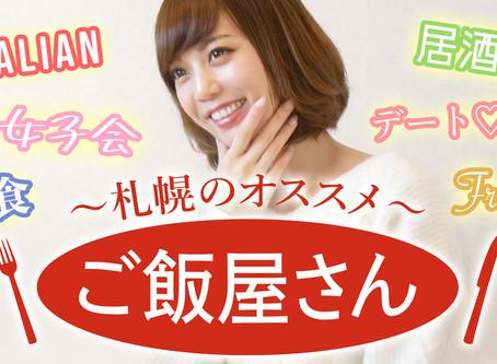 【YouTube】札幌でご飯を食べるならココ!オススメのご飯やさん〜北海道〜