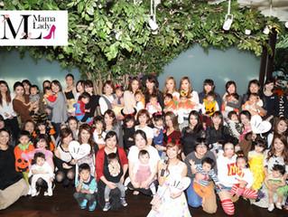 10月26日にママレディハロウィンイベントが終了しました。