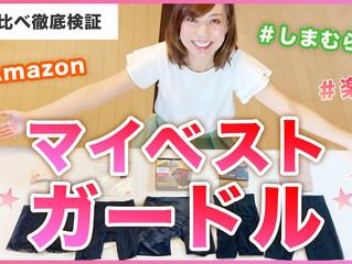 【YouTube】【ユニクロ・しまむら】ガードル5点!お腹ぽっこりに効くガードルを徹底比較!【Amazon・楽天・RIZAP】