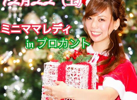 【12月22日】MINI☆MamaLady inブロカント【ママレディクリスマス】
