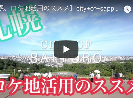 【YouTube】札幌、ロケ地活用のススメcity+of+sapporo
